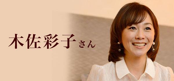木佐彩子の画像 p1_27