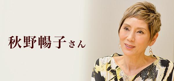 秋野暢子の画像 p1_25