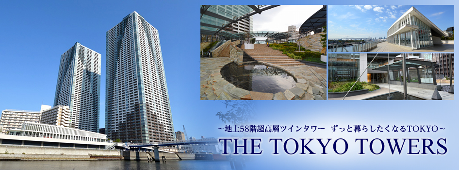 THE TOKYO TOWERS