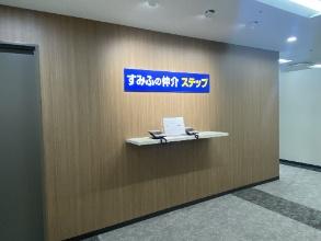 八重洲営業センター