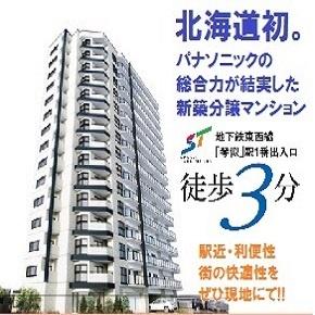 札幌 中古 マンション